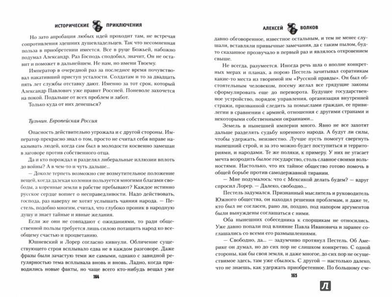 Иллюстрация 1 из 6 для По обе стороны фронтира - Алексей Волков | Лабиринт - книги. Источник: Лабиринт