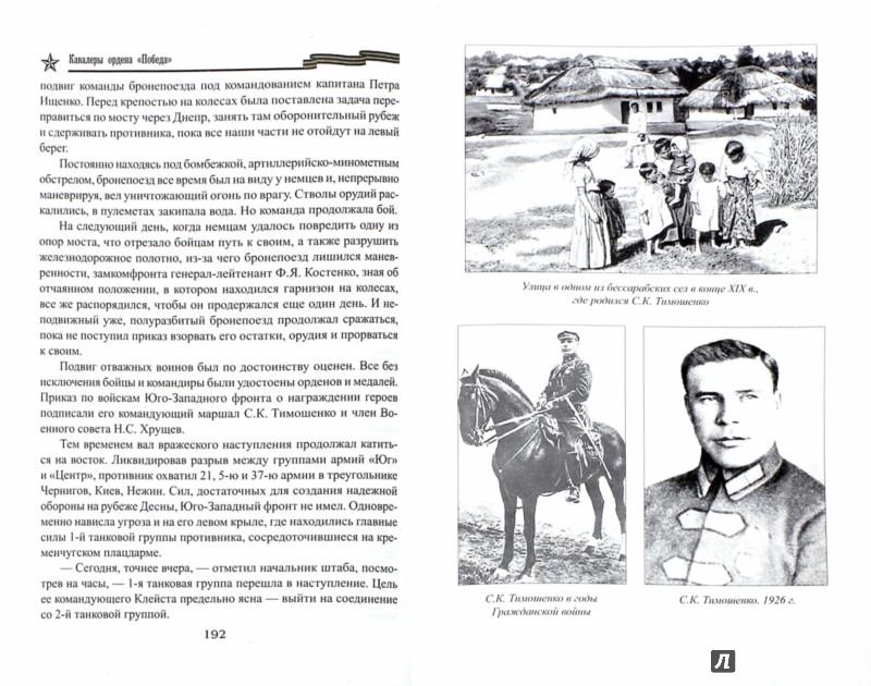 Иллюстрация 1 из 15 для Маршал Тимошенко - Ричард Португальский | Лабиринт - книги. Источник: Лабиринт
