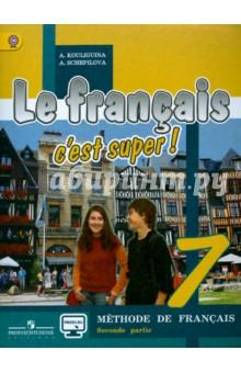 Французский язык. Твой друг французский язык. 7 класс. Учебник. В 2-х частях. Часть 2. ФГОС
