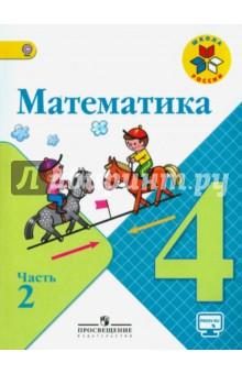 Математика. 4 класс. Учебник. В 2-х частях. Часть 2. ФГОС информатика 2 класс информатика в играх и задачах комплект учебников в 2 х частях фгос