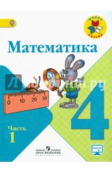 Математика. 4 класс. Учебник. В 2-х частях. ФГОС информатика 2 класс информатика в играх и задачах комплект учебников в 2 х частях фгос