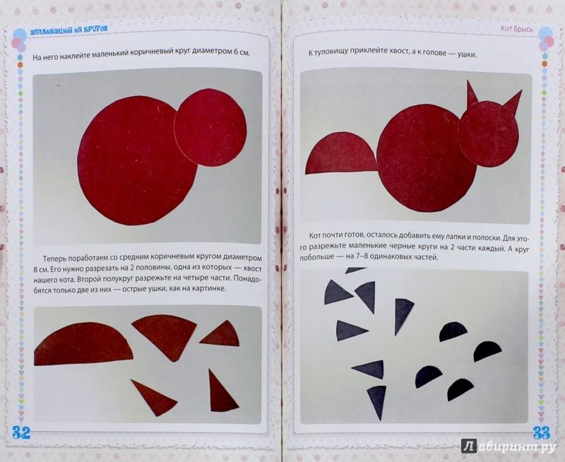 Иллюстрация 1 из 12 для Аппликация из кругов - Елена Крош | Лабиринт - книги. Источник: Лабиринт