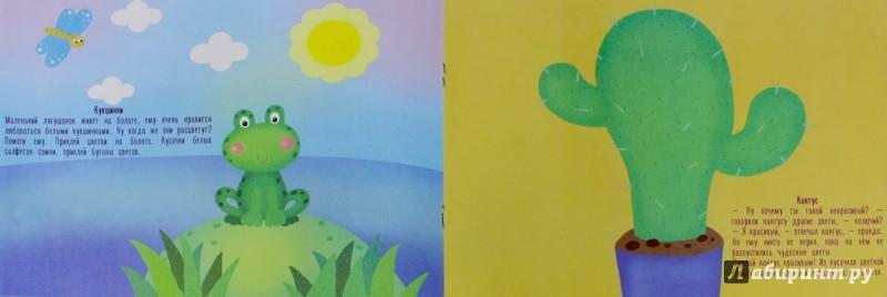Иллюстрация 1 из 5 для Рисуем бумагой. 1-3 года - Елена Ульева | Лабиринт - игрушки. Источник: Лабиринт