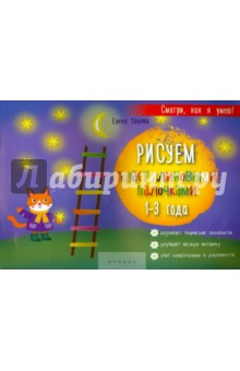 Купить Рисуем пластилиновыми палочками. 1-3 года, Феникс-Премьер, Создаем и раскрашиваем картину