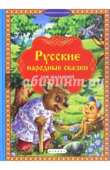 Русские народные сказки для малышей л с сказки о животных для малышей