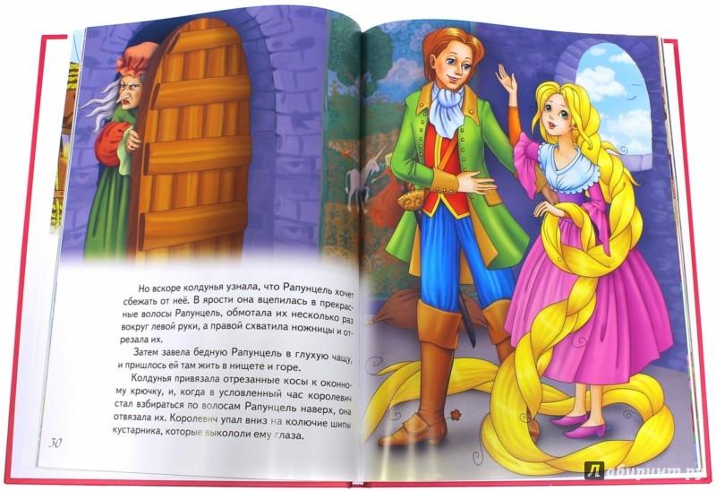 Иллюстрация 1 из 10 для Сказки для маленьких принцесс | Лабиринт - книги. Источник: Лабиринт