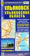 Ульяновск. Ульяновская область. Автомобильная карта