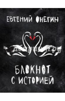Евгений Онегин. Блокнот с историей-2, А5 блокнот не трогай мой блокнот а5 144 стр
