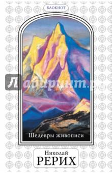 Блокнот Шедевры живописи Н.Рериха, А5 блокнот не трогай мой блокнот а5 144 стр