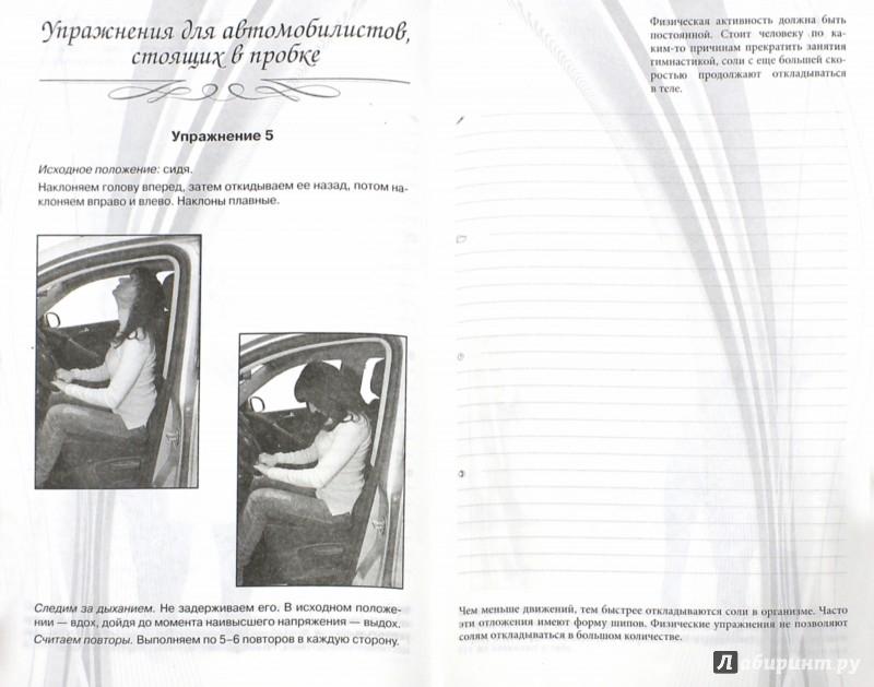 Иллюстрация 1 из 9 для Книга для записей с практическими упражнениями для здорового позвоночника - Валентин Дикуль | Лабиринт - канцтовы. Источник: Лабиринт