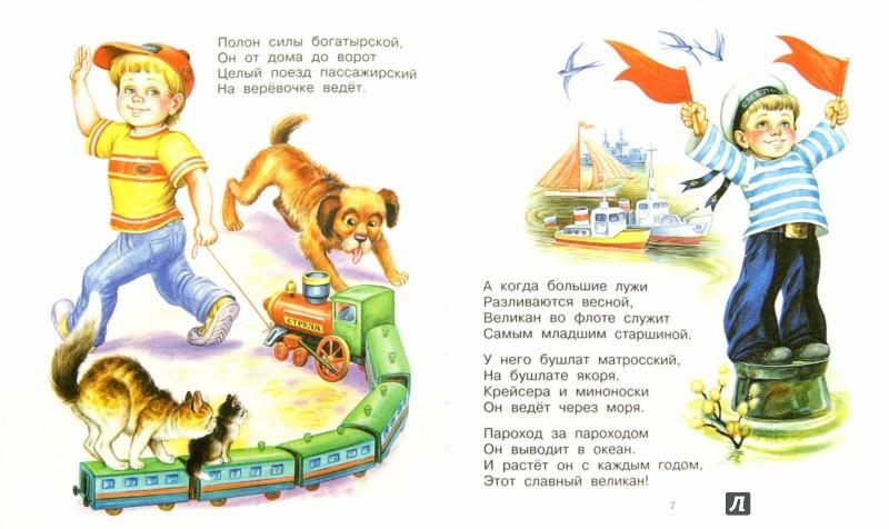 Иллюстрация 1 из 7 для Почитай-ка, поиграй-ка! - Маршак, Барто, Серова | Лабиринт - книги. Источник: Лабиринт