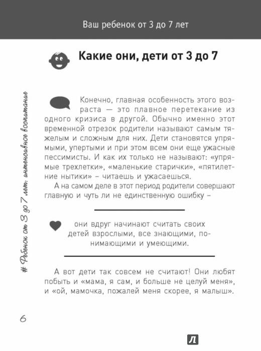 Иллюстрация 1 из 30 для Ребенок от 3 до 7 лет. Интенсивное воспитание - Лариса Суркова | Лабиринт - книги. Источник: Лабиринт
