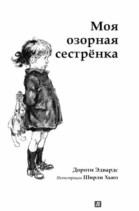 Иллюстрация 1 из 52 для Моя озорная сестрёнка - Дороти Эдвардс | Лабиринт - книги. Источник: Лабиринт