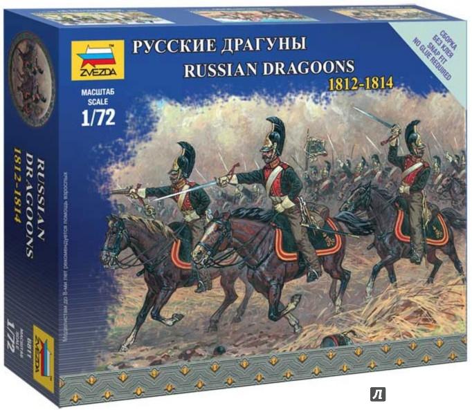Иллюстрация 1 из 4 для Русские драгуны 1812-1814 (6811) | Лабиринт - игрушки. Источник: Лабиринт