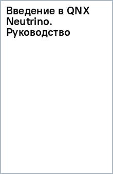 Введение в QNX® Neutrino®. Руководство