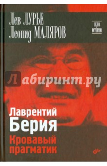 Лаврентий Берия. Кровавый прагматик