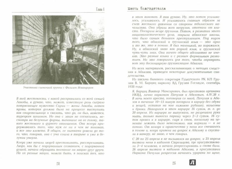 Иллюстрация 1 из 11 для Лаврентий Берия. Кровавый прагматик - Маляров, Лурье | Лабиринт - книги. Источник: Лабиринт