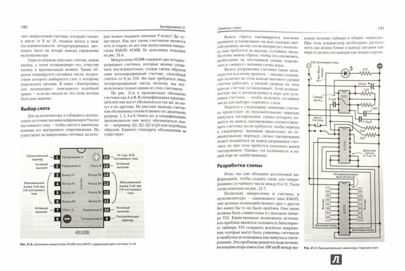 Иллюстрация 1 из 7 для Электроника: логические микросхемы, усилители и датчики для начинающих - Чарльз Платт | Лабиринт - книги. Источник: Лабиринт