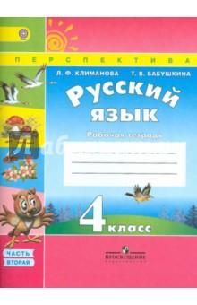 Русский язык. 4 класс. Рабочая тетрадь. В 2-х частях. Часть 2. ФГОС