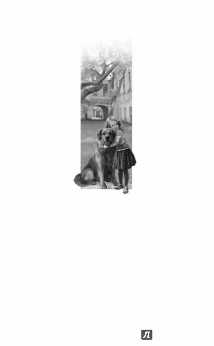 Иллюстрация 1 из 32 для Как Трисон стал полицейским, или правила добрых дел - Михаил Самарский | Лабиринт - книги. Источник: Лабиринт