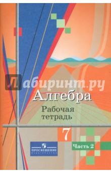 Алгебра. 7 класс. Рабочая тетрадь. Часть 2 мхк 7 класс рабочая тетрадь русская художественная культура x xvii вв