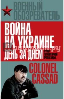 Война на Украине день за днем книги почтой дешево по украине