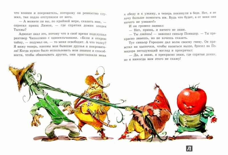 Иллюстрация 1 из 42 для Приключения Чиполлино - Джанни Родари | Лабиринт - книги. Источник: Лабиринт