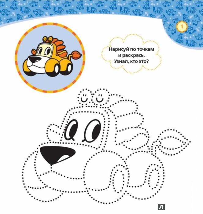 Иллюстрация 1 из 8 для Рисуем по точкам. Спиди и ПиТи | Лабиринт - книги. Источник: Лабиринт