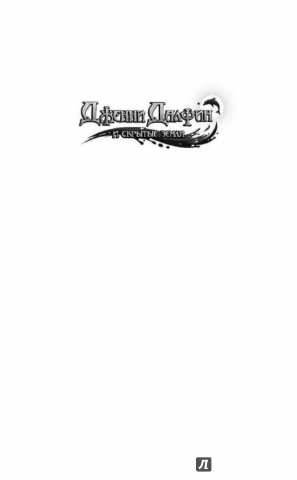 Иллюстрация 1 из 19 для Сон Видящей - Алексей Олейников | Лабиринт - книги. Источник: Лабиринт