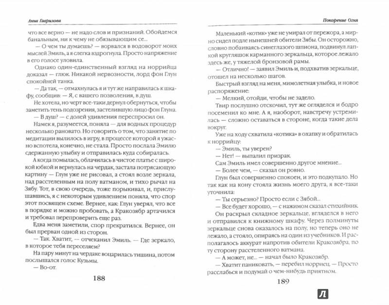 Иллюстрация 1 из 22 для Академия Стихий. Покорение Огня - Анна Гаврилова | Лабиринт - книги. Источник: Лабиринт