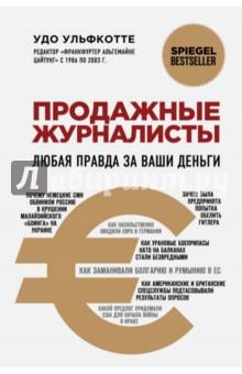 Продажные журналисты. Любая правда за ваши деньги бегонию корневую в украине