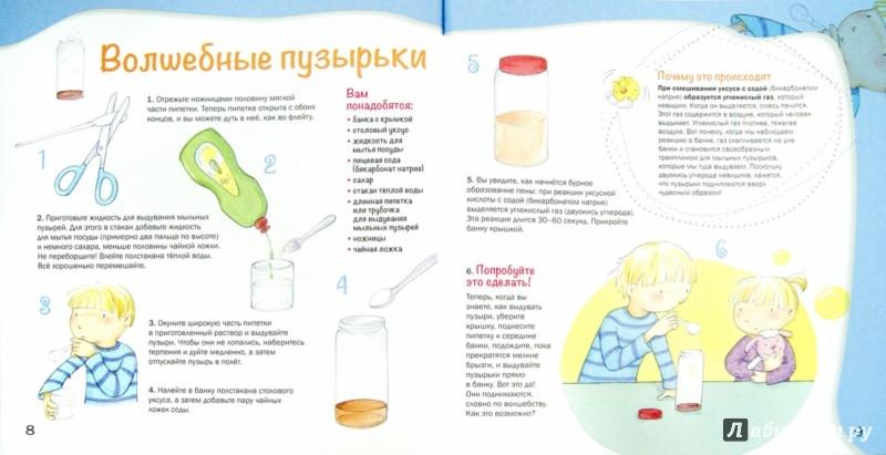 Иллюстрация 1 из 21 для Тайны жидкости. Простые и наглядные опыты для детей и взрослых - Наварро, Хименес | Лабиринт - книги. Источник: Лабиринт