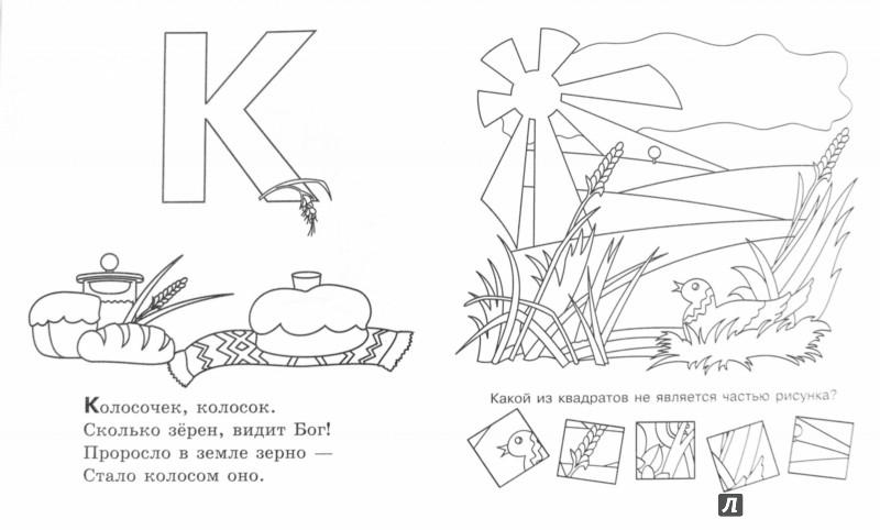 Иллюстрация 1 из 8 для Христианская азбука-раскраска - Валерий Шумилин | Лабиринт - книги. Источник: Лабиринт