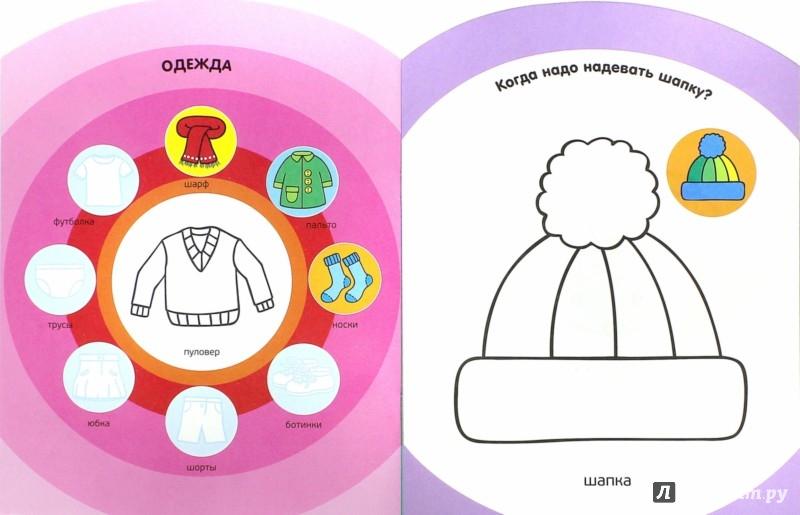 Иллюстрация 1 из 30 для Учим слова. Раскрась и наклей | Лабиринт - книги. Источник: Лабиринт