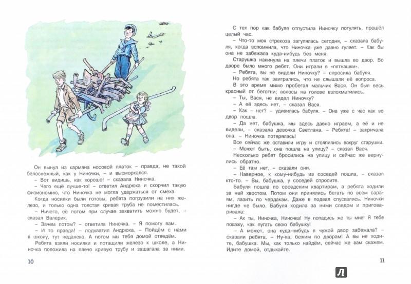 Иллюстрация 1 из 31 для И я помогаю - Николай Носов | Лабиринт - книги. Источник: Лабиринт