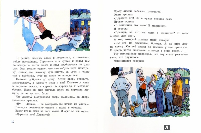 Иллюстрация 1 из 43 для Три охотника - Николай Носов | Лабиринт - книги. Источник: Лабиринт