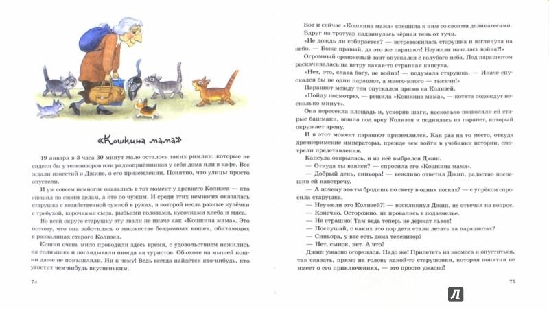 Иллюстрация 1 из 45 для Приключения Тонино-невидимки и другие истории - Джанни Родари | Лабиринт - книги. Источник: Лабиринт