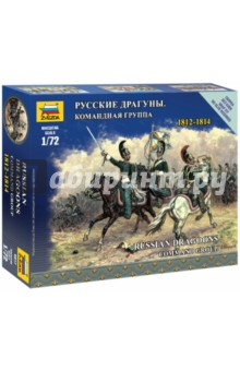 Русские драгуны. Командная группа 1812-1814 (6817)