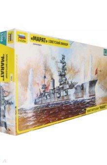 Купить Советский линкор Марат (9052), Звезда, Пластиковые модели: Морфлот