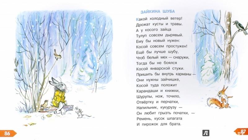 Иллюстрация 1 из 27 для Лучшие стихи и сказки в картинках В.Сутеева - Прейсн, Барто, Маршак | Лабиринт - книги. Источник: Лабиринт