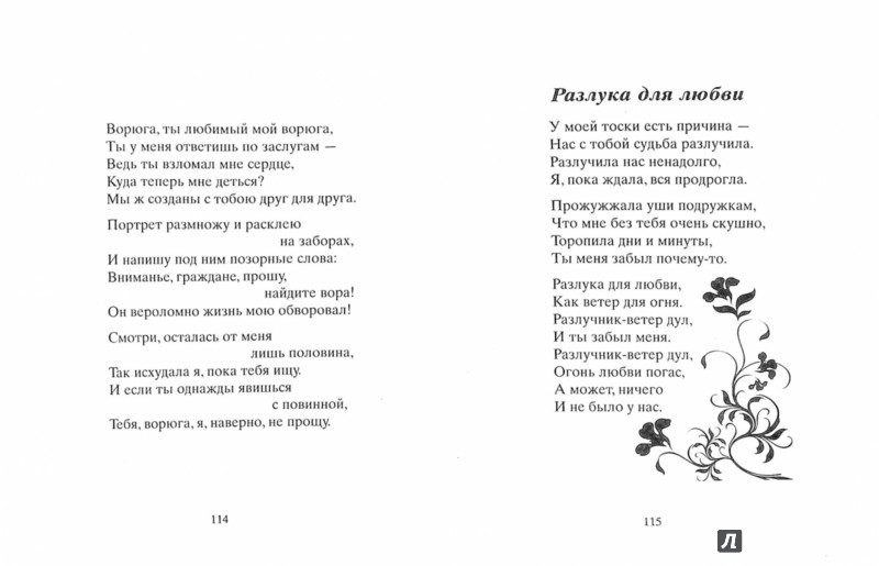 Иллюстрация 1 из 12 для Я забыть тебя, наверно, не смогу - Лариса Рубальская | Лабиринт - книги. Источник: Лабиринт
