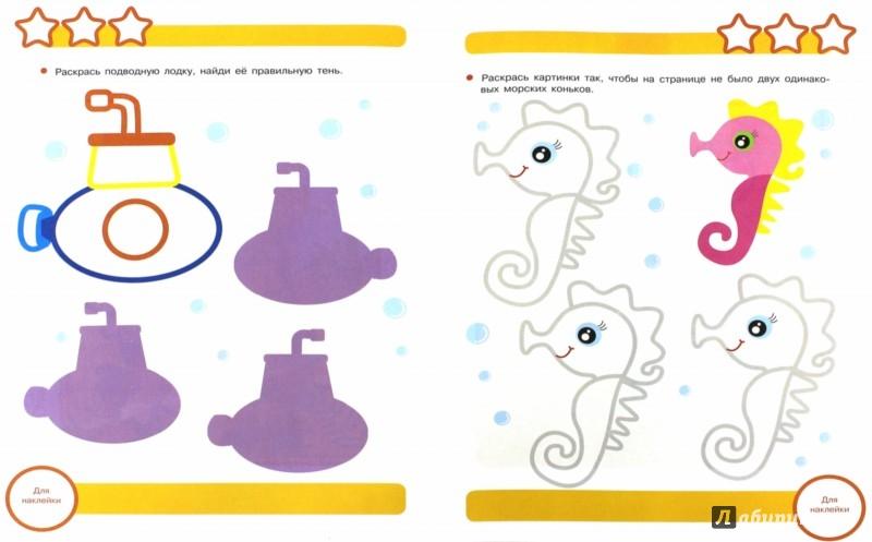 Иллюстрация 1 из 43 для Логика. Найди отличия. Рабочая тетрадь с наклейками - Н. Терентьева | Лабиринт - книги. Источник: Лабиринт