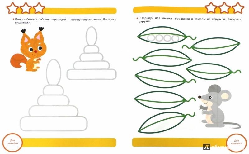 Иллюстрация 1 из 12 для Прописи. Готовимся к письму. Рабочая тетрадь с наклейками - Л. Маврина   Лабиринт - книги. Источник: Лабиринт