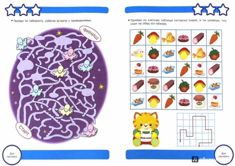 Иллюстрация 1 из 35 для Логика. Лабиринты и схемы. Рабочая тетрадь с наклейками - Л. Маврина | Лабиринт - книги. Источник: Лабиринт