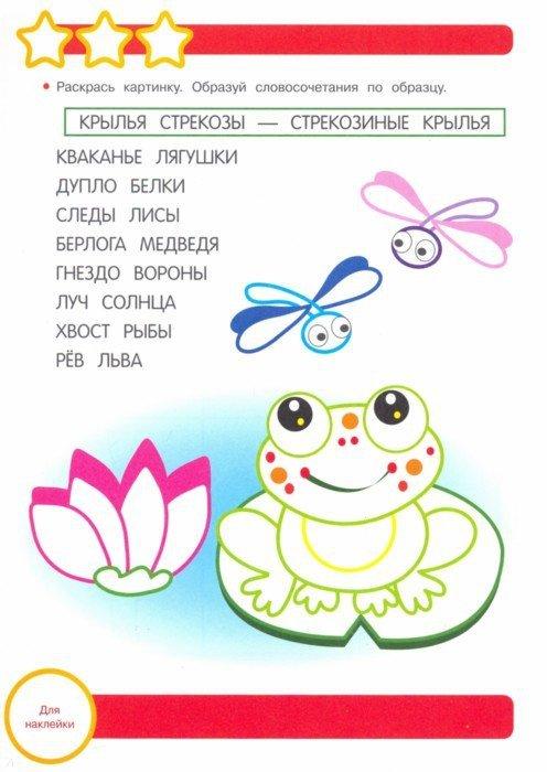 Иллюстрация 1 из 29 для Учимся пересказывать. Рабочая тетрадь с наклейками - Маврина, Терентьева | Лабиринт - книги. Источник: Лабиринт