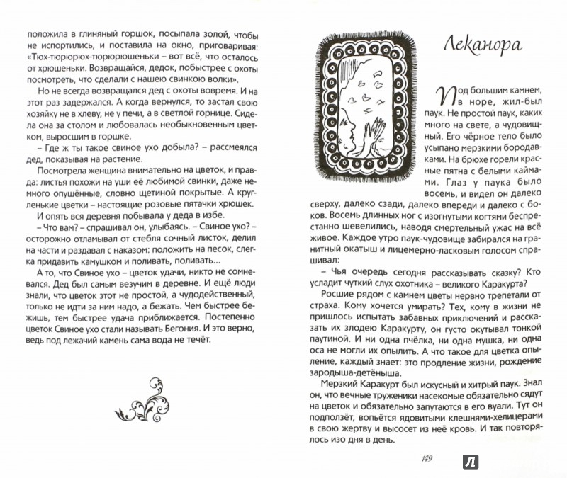 Иллюстрация 1 из 9 для Человек-Корень. Сказы о цветах и травах - Лариса Чугаева | Лабиринт - книги. Источник: Лабиринт