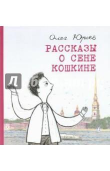 Купить Рассказы о Сене Кошкине, Детское время, Повести и рассказы о детях