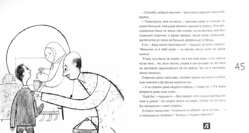 Иллюстрация 1 из 7 для Рассказы о Сене Кошкине - Олег Юрьев | Лабиринт - книги. Источник: Лабиринт