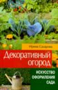 Сахарова Ирина Александровна Декоративный огород