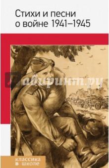 Стихи и песни о войне 1941 - 1945